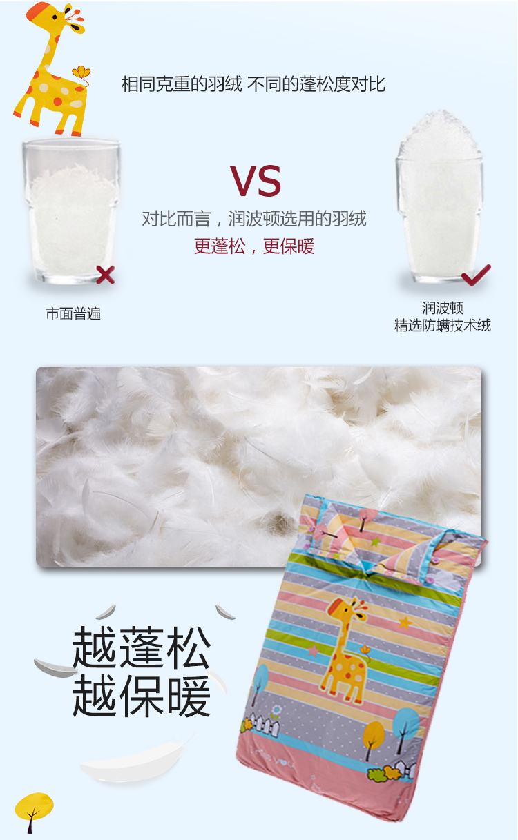儿童羽绒睡袋生产