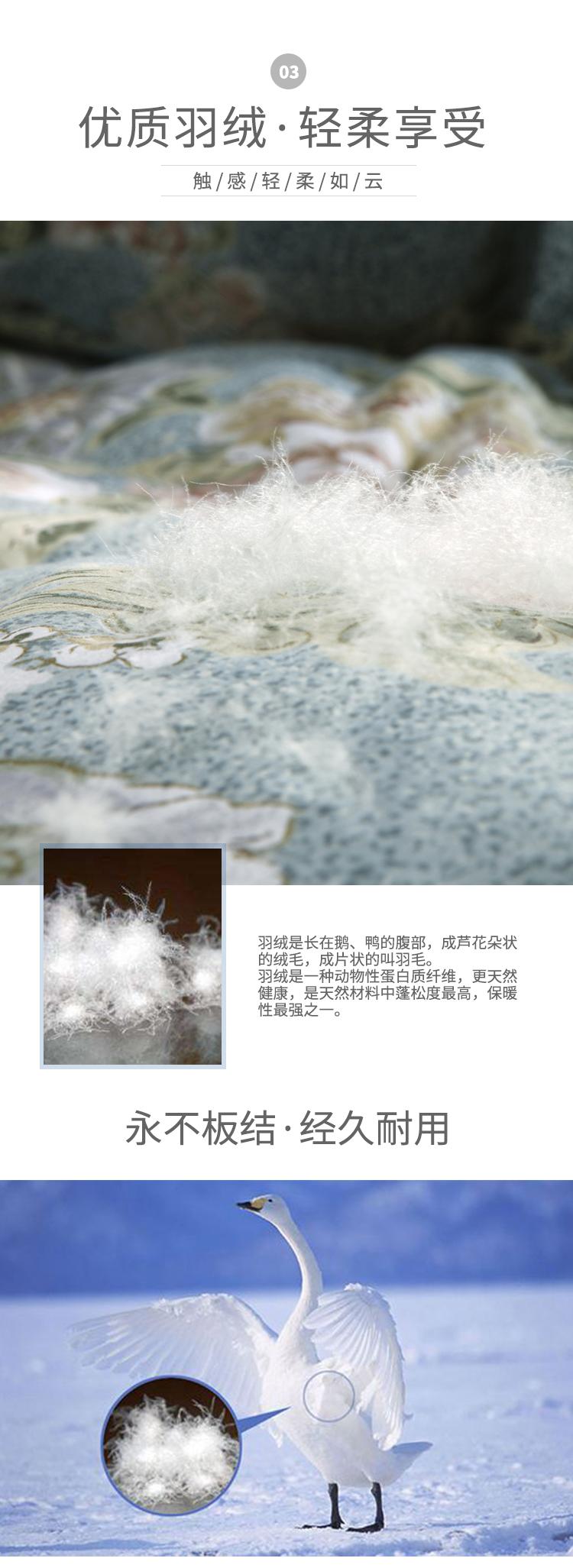 日本羽绒被