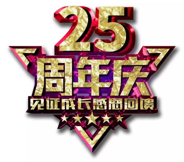 润波顿·25周年01