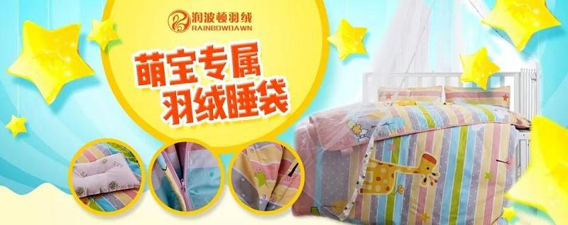 儿童羽绒睡袋十大品牌