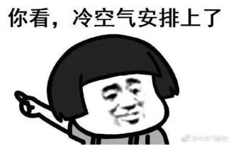 润波顿·降温02