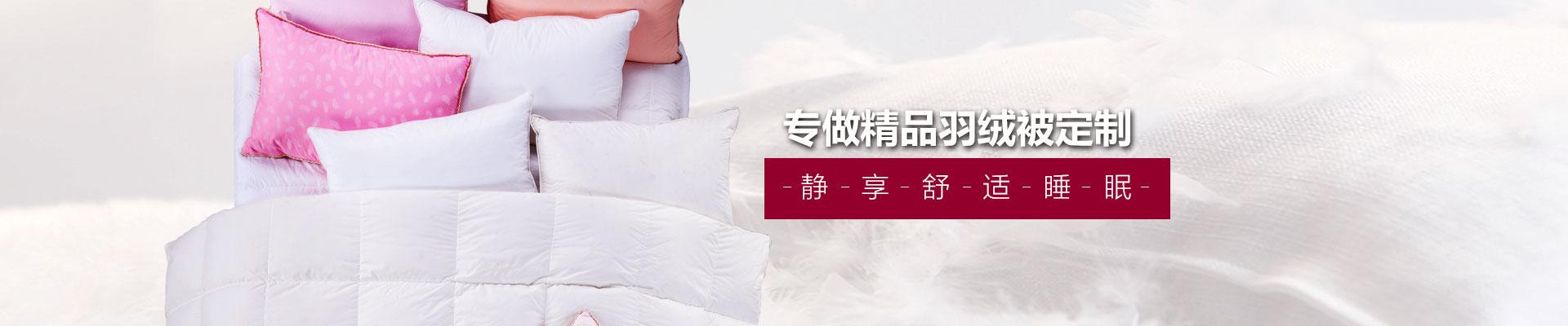 润波顿-专做精品羽绒被定制 静享五星级舒适睡眠