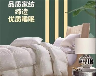 广东定制优质家纺